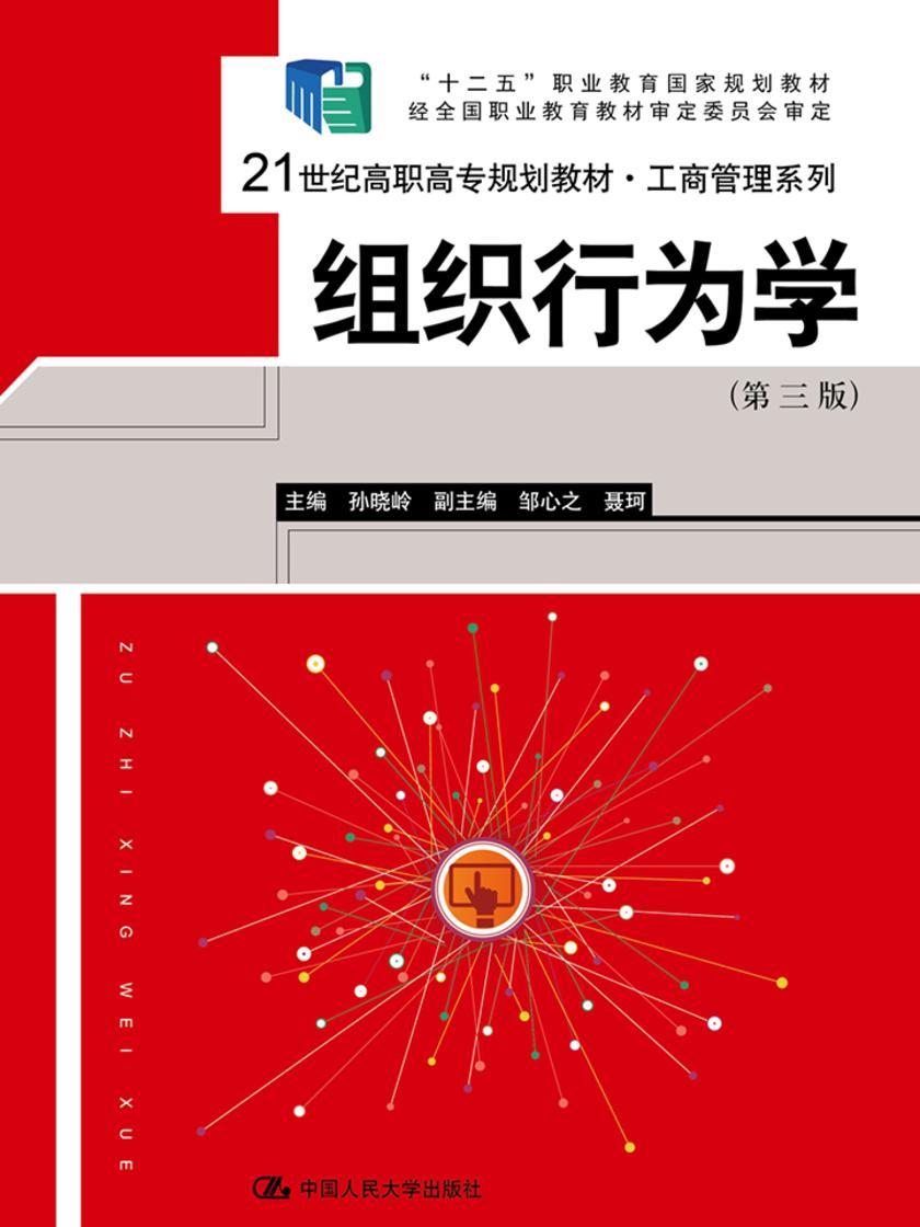 组织行为学(第三版)(21世纪高职高专规划教材·工商管理系列)