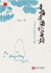 青梅煮酒论英雄:马勇评近代史人物(试读本)(仅适用PC阅读)