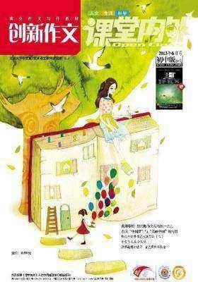 创新作文初中版201306(电子杂志)(仅适用PC阅读)