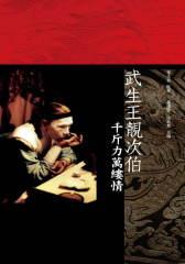 武生王靚次伯:千斤力萬縷情(第2版)(仅适用PC阅读)