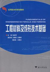 工程材料及成形技术基础(仅适用PC阅读)