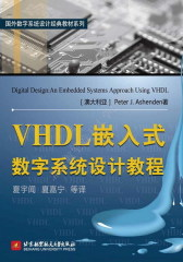 VHDL嵌入式数字系统设计教程(试读本)