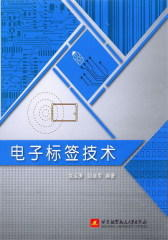 电子标签技术(试读本)