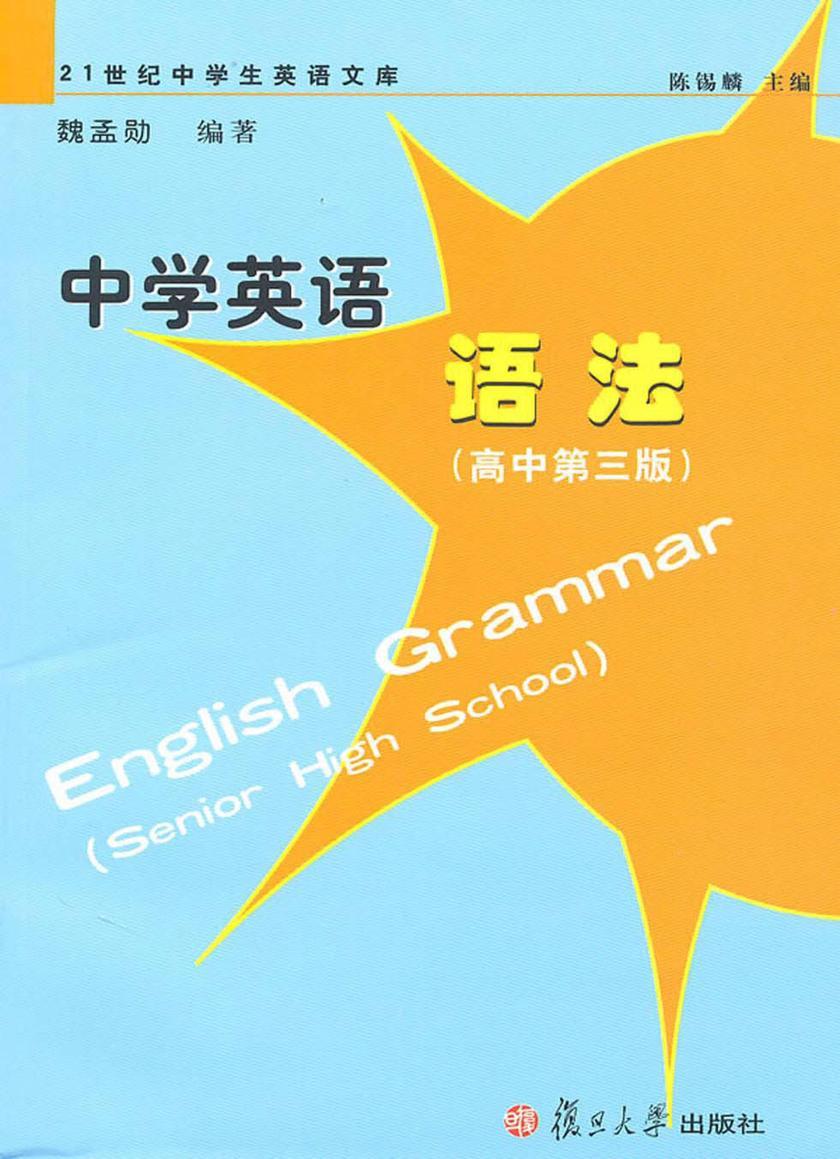 中学英语语法(高中第三版)(仅适用PC阅读)