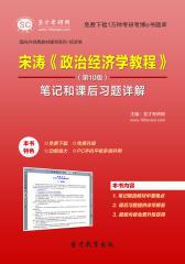 圣才学习网·宋涛《政治经济学教程》(第10版)笔记和课后习题详解(仅适用PC阅读)