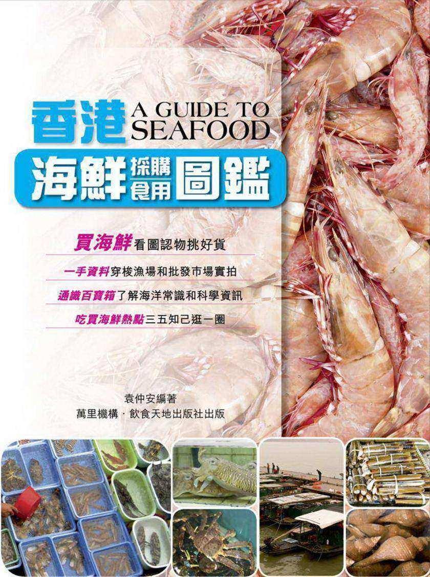 香港海鮮採購食用圖鑑
