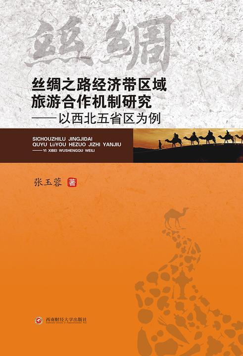 丝绸之路经济带区域旅游合作机制研究——以西北五省区为例