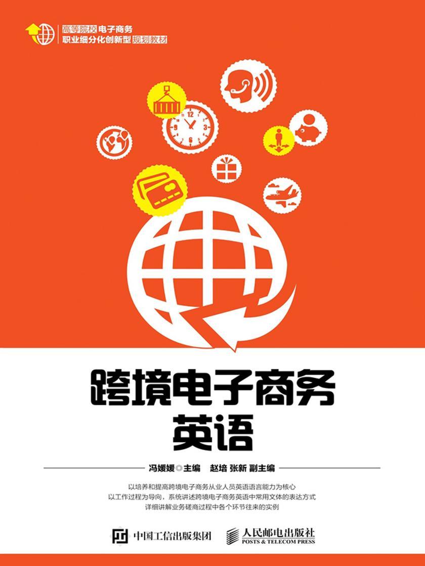 跨境电子商务英语