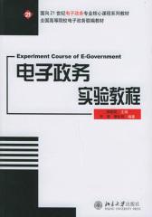 电子政务实验教程(仅适用PC阅读)