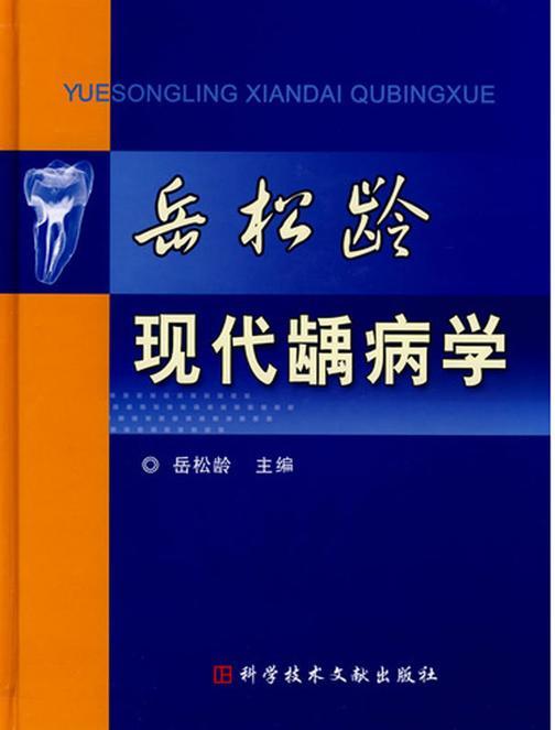 岳松龄现代龋病学(仅适用PC阅读)