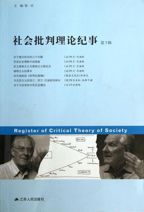 社会批判理论纪事(第5辑)