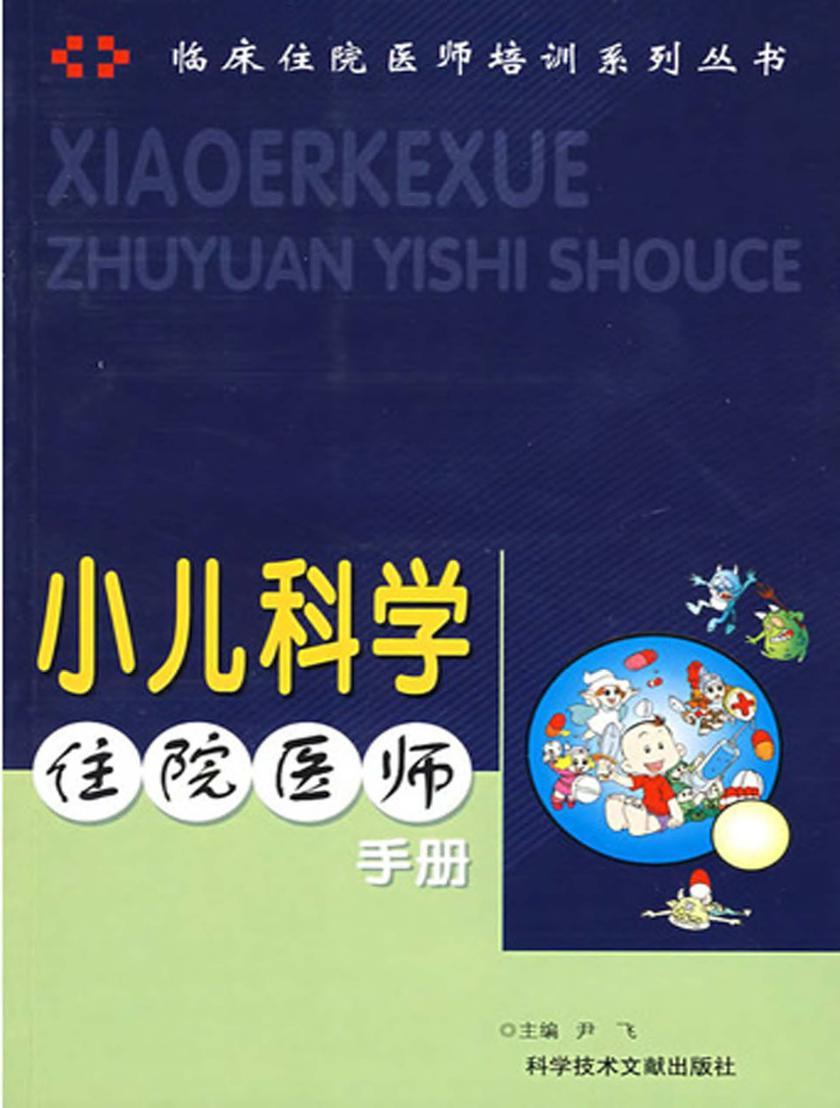 小儿科学住院医师手册(仅适用PC阅读)