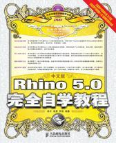 中文版Rhino5.0完全自学教程