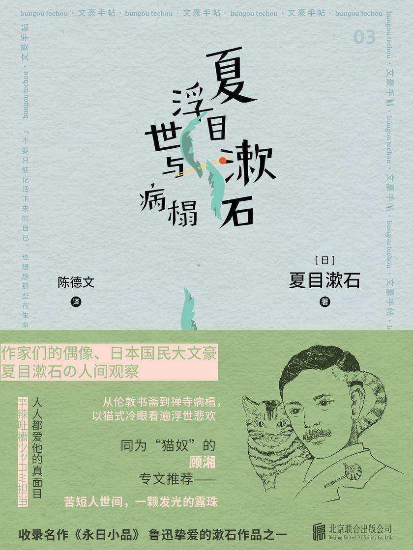 夏目漱石浮世与病榻