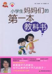 小学生妈妈们的  本教科书-金牌父母系列(试读本)