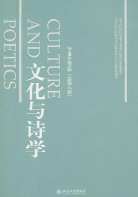 文化与诗学·2009第1辑( 总第八辑)