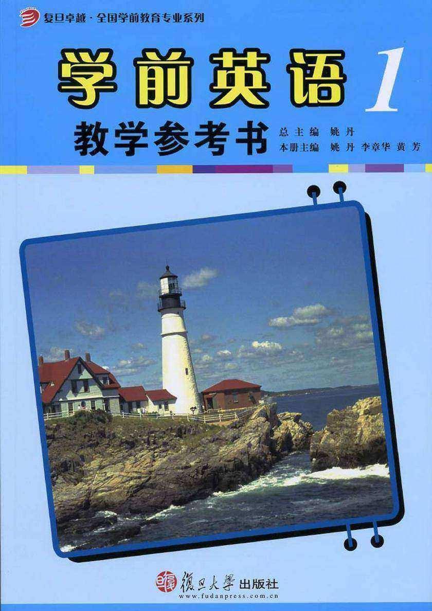 学前英语教学参考书(第1册)(仅适用PC阅读)