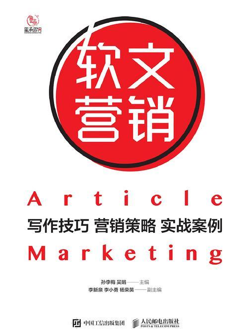 软文营销:写作技巧 营销策略 实战案例