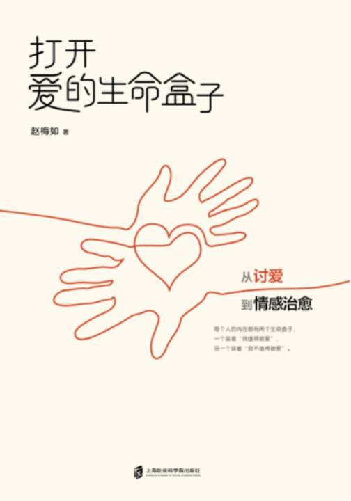 打开爱的生命盒子:从讨爱到情感治愈
