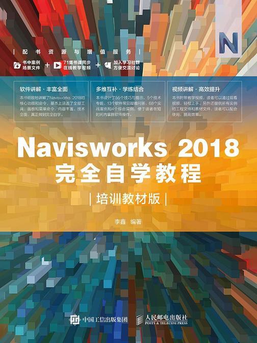 Navisworks 2018完全自学教程(培训教材版)