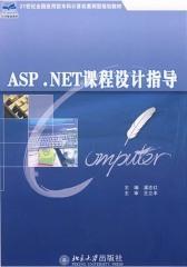 ASP.NET课程设计指导(仅适用PC阅读)