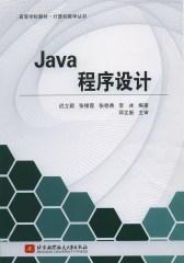 Java程序设计(试读本)