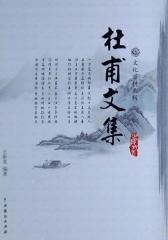 杜甫文集2