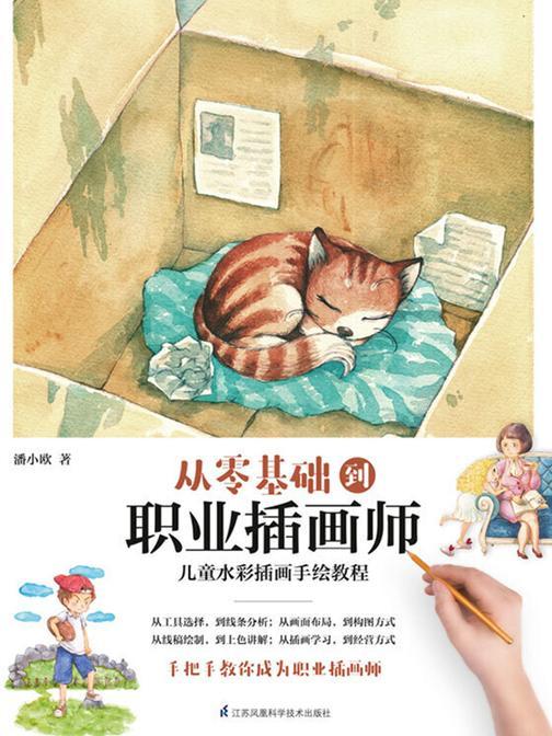 从零基础到职业插画师(一本全面细致的儿童水彩手绘教程,零基础也能成为职业插画师) (含章·介于手绘系列)