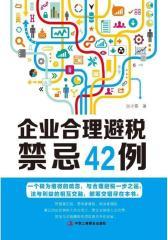 企业合理避税禁忌42例(试读本)(仅适用PC阅读)