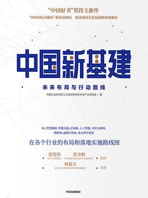中国新基建:未来布局与行动路线