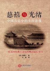 慈禧与光绪:中国宫廷中的生存游戏(试读本)(仅适用PC阅读)