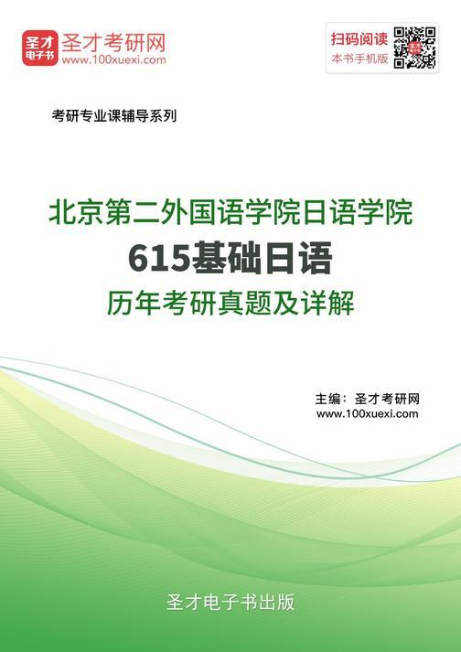 北京第二外国语学院日语学院615基础日语历年考研真题及详解