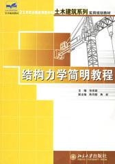 结构力学简明教程(仅适用PC阅读)
