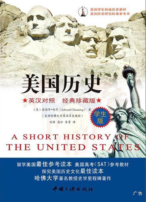美国历史:学生版:汉英对照