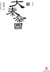 大秦帝国:缩写本