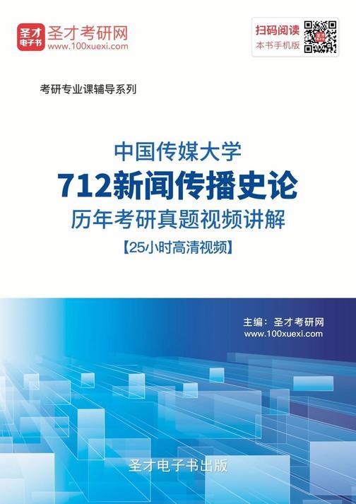 中国传媒大学712新闻传播史论历年考研真题视频讲解【25小时高清视频】