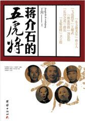 蒋介石的五虎将