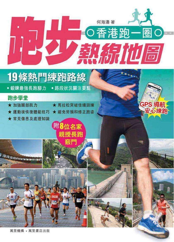 香港跑一圈:跑步熱線地圖(仅适用PC阅读)