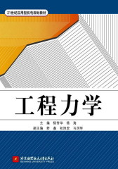 工程力学(试读本)