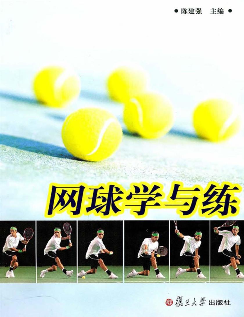 网球学与练(仅适用PC阅读)