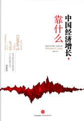 中国经济增长,靠什么