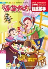 智慧数学(2013.03)(电子杂志)(仅适用PC阅读)