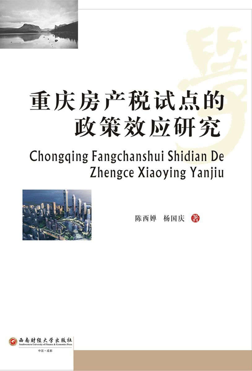 重庆房产税试点的政策效应研究