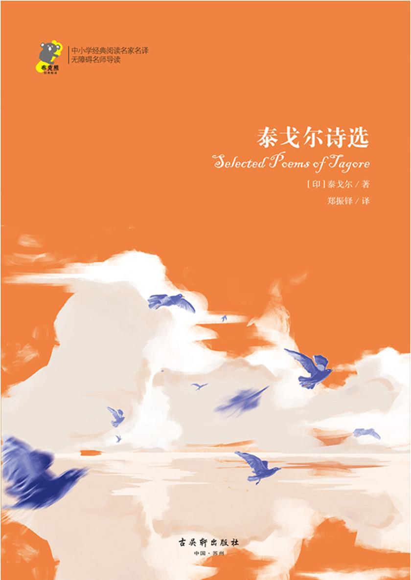 泰戈尔诗选 统编语文教科书九年级(上)推荐阅读