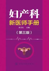 妇产科新医师手册