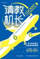 请教机长:关于航空旅行你应该知道的事(让资深机长为你剥开航空旅行背后的秘密,把飞行真相装进你的行李箱。)