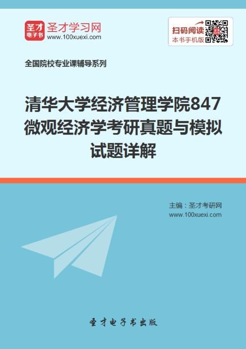 2018年清华大学经济管理学院847微观经济学考研真题与模拟试题详解