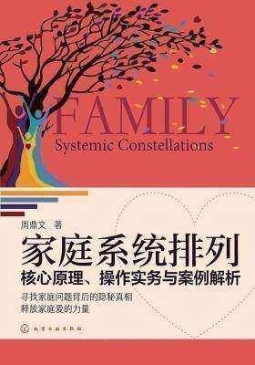 家庭系统排列:核心原理、操作实务与案例解析