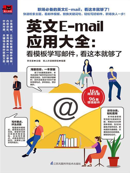 英文E-mail应用大全:看模板学写邮件,看这本够了(灵活套用邮件模板,轻松写好邮件,职场快人一步!16类商务主题,96篇情境邮件,海量邮件常用句式,针对性解决