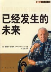 已经发生的未来(当当网抢鲜发售 德鲁克巨著 全球首度发行中文版 百年诞辰纪念)(试读本)